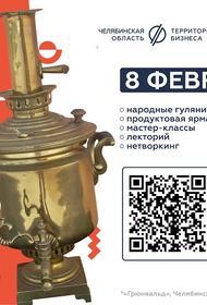 В Челябинске впервые пройдет фестиваль «Бизнес-базар»