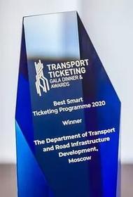 Столице России вручена премия Transport Ticketing Global