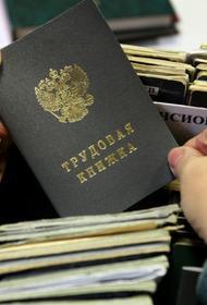 С 1 февраля россиян будут увольнять по новым правилам