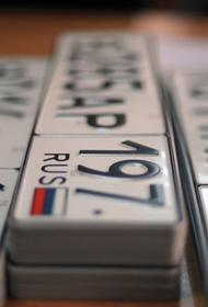 МВД представило новые комбинации кодов регионов для автономеров