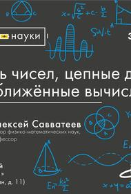 Известный математик выступит в Челябинске