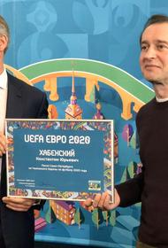 Актер Константин Хабенский  назначен послом Санкт-Петербурга на чемпионате Европы по футболу-2020