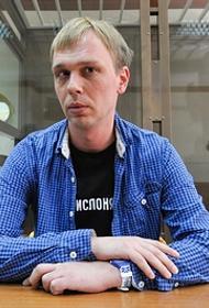 Прокуратура официально извинилась перед журналистом Иваном Голуновым