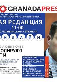 Председатель КСП расскажет о контроле за нацпроектами на Южном Урале