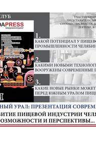 Эксперты обсудят развитие пищевой индустрии на Южном Урале