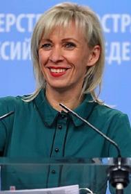 Захарова: