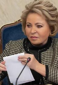 Матвиенко заявила о поддержке членами Совфеда идеи о назначении пожизненных сенаторов