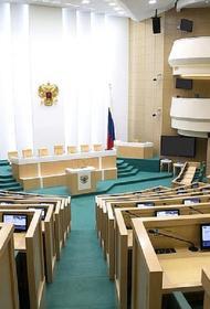 В Совете Федерации могут появиться пожизненные сенаторы, назначенные президентом