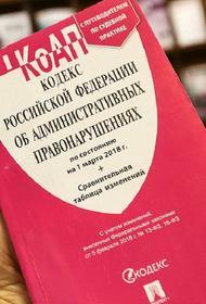 В России могут отменить административную ответственность за демонстрацию нацистской символики