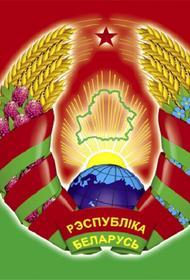 Беларусь изменит герб, заменив Россию на Европу