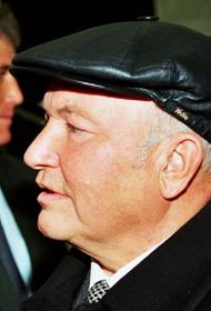 Путин порекомендовал назвать в честь Лужкова вуз
