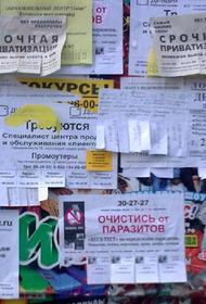 В Новороссийске придумали способ борьбы с незаконными уличными объявлениями
