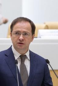 Мединский призвал россиян не акцентировать внимание на