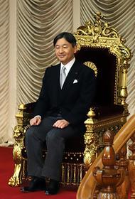 Император Японии Нарухито отменил празднование юбилея из-за коронавируса