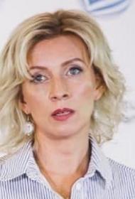Захарова поведала о нападении грузинских журналисток на делегацию РФ