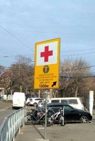 Дорожные знаки или рекламная конструкция? Жители Краснодара озадачены