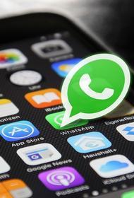 Немецкий журналист научил, как читать приватные чаты в WhatsApp