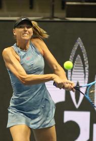 Мария Шарапова ушла из спорта