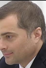 Украину возмутили заявления «гражданина» Суркова