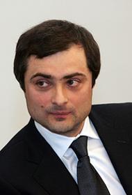 Владислав Сурков объяснил свою отставку  и поделился планами на будущее в политике