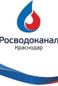«Краснодар Водоканал» 5 марта проведет «Прямую линию» с жителями города