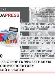 Эксперты обсудят инвестиционную политику Челябинской области