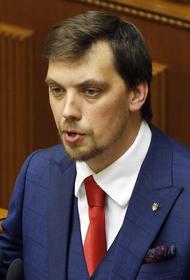 Правительство Украины отправлено в отставку