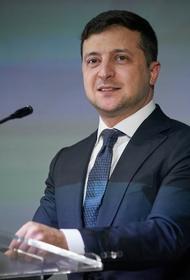 Зеленский: курс Украины останется неизменным