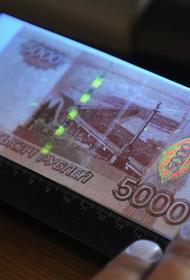 На Юге и Северном Кавказе чаще всего подделывали пятитысячные банкноты