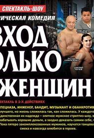 «Вход только для женщин» покажут в Челябинске