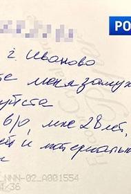 Фото записки Путину девушки из Иваново показали на телевидении
