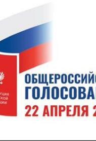 Центризбирком презентовал логотип и слоган голосования по Конституции