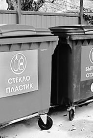 Южноуральцев предупредили о раздельном сборе мусора