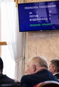 Депутаты кубанского парламента одобрили поправку к Конституции РФ