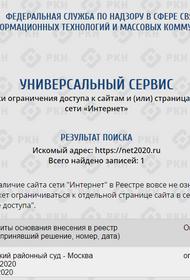Роскомнадзор заблокировал сайт кампании «Нет!», где шел сбор подписей против поправок в Конституцию
