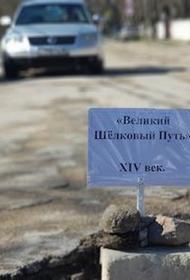 Творческий подход: на раздолбанной дороге в Старом Крыму появились таблички «Великий Шелковый Путь. XIV век»