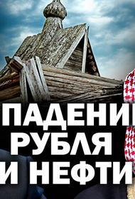 Кто довел Россию до такой беспомощности в мировой экономике, какой у нас не было никогда