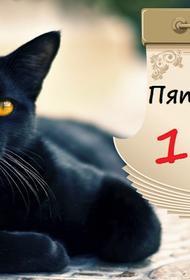 Пятница 13-го –  будь готов к любым неприятностям