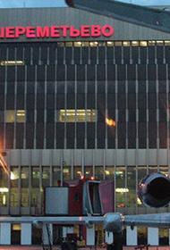 Неизвестные сообщили в аэропорт Шереметьево о трех «заминированных» самолетах