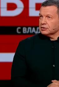 Соловьев захотел перечислить россиянам миллион