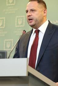 Глава офиса Зеленского предупредил о катастрофе при выходе Украины из минских соглашений
