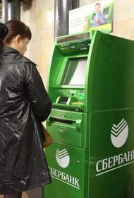 Глава Сбербанка предостерег россиян от пользования банкоматами без защитных средств