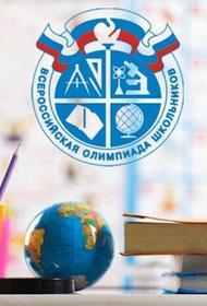 В Москве пройдут пригласительные дистанционные туры Всероссийской олимпиады школьников