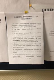 Общежития МГИМО закрылись до 2 апреля