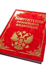 В новой Конституции будут закреплены социальные обязательства государства