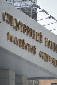 СК РФ создал рабочую группу по противодействию распространению фейков о коронавирусе
