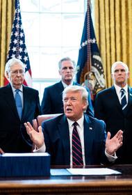 Трамп выделил американцам рекордную финансовую помощь размером в 2 триллиона долларов