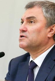 Володин рассказал, за что Путин поблагодарил депутатов Госдумы