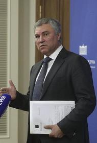 Володин призвал россиян бережно относиться друг к другу в условиях эпидемии