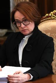 Набиуллина призвала россиян в тяжелый период взвешенно решать финансовые вопросы